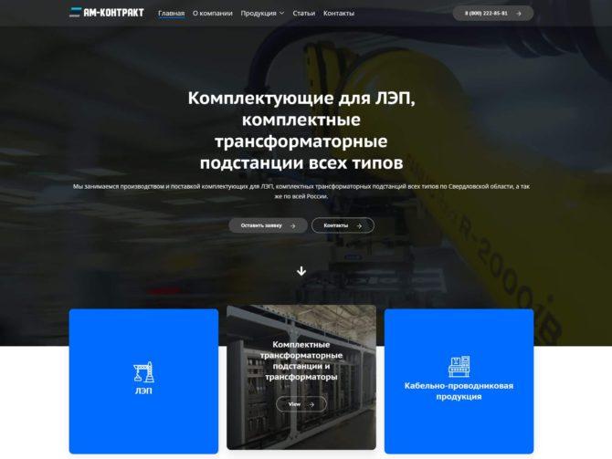 ссылки на сайты заводов