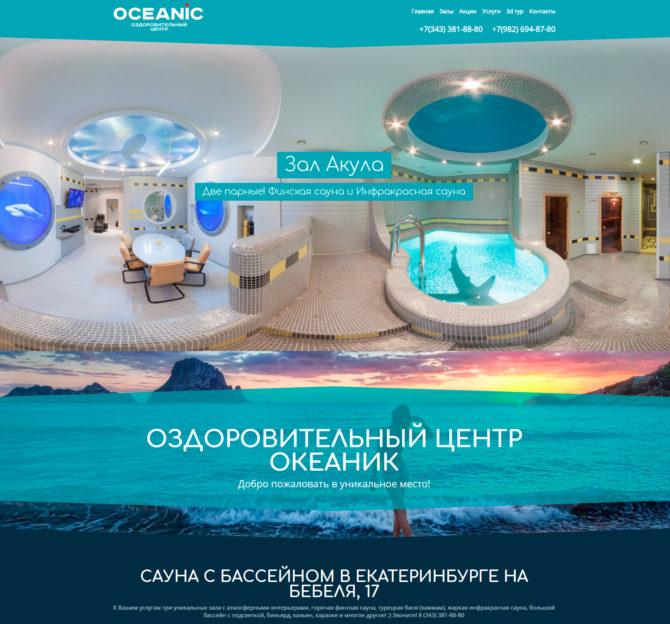 Океаник