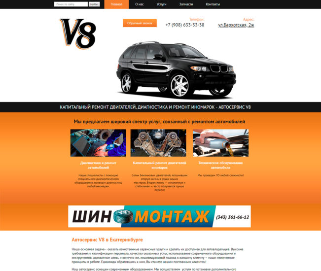 Автосервис V8