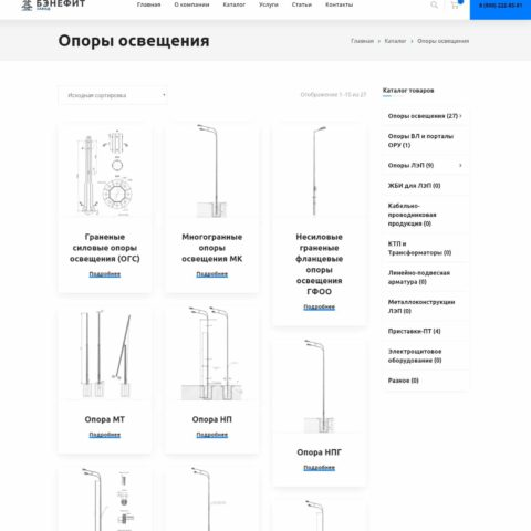Завод БЭНЕФИТ