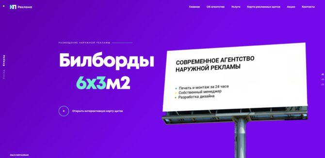 КП Реклама
